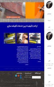 teramsazan.com
